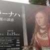 クラーナハ展 500年後の誘惑@国立西洋美術館