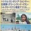 【海外旅行系】 むかしはJTBも北朝鮮ツアーを主催していた件