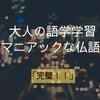 【マニアックな仏語】完璧!!