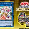 【遊戯王】新規カード《転晶のコーディネラル》が判明!【PHANTOM RAGE】