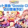 7thライブ幕張公演DAY1公開情報について  セクシーギャルズの新曲「Gossip Club」がデレステに近日実装 など