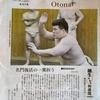 早稲田の相撲部の記事(新潟日報)