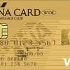 陸マイラーならこのクレジットカード!
