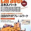 【書評】「Laravel エキスパート養成読本」の読書感想文