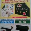 富士住建でホワイトボードや黒板クロスどうですか?
