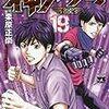 神アプリ / 栗原正尚(19)、イプシロンとカメレオンチームを撃退し、チームMとチームAが同盟へ