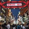 東京旅行 3日目 17