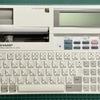 SHARP PC-2500Sのメンテナンス