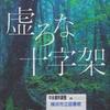 東野圭吾の『虚ろな十字架』を読んだ