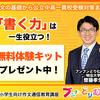 日本の子どもたちの書く力がアメリカ並みに!?