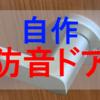 遮音シートと防音テープで防音ドアを自作(+エアコンの効率化)