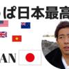 海外に居て気づく、日本が世界で最高説‼(3つ)
