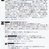 依田啓示氏が 「北部の救急医療を預かる者」によるデマを膨張