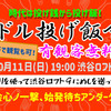 10/11 19:00ロフト9会場観覧+無料配信「アイドル投げ飯食堂 4号店」お手伝いします。