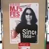「MJ's FES みうらじゅんフェス!マイブームの全貌展 SINCE 1958」@川崎市市民ミュージアム