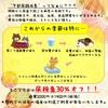 ☆☆下部尿路疾患ケアキャンペーン☆☆