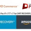 リピート通販カートのリピートプラスがWeb接客型AmazonペイのCART RECOVERYと連携!