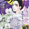 【ネタバレあり】『雪花の虎19話』あらすじ&感想 ビックコミックス ヒバナ 東村アキコ