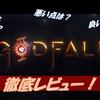 【GodFall】プレイした感想 ~一人で黙々と高みを目指すハクスラ!アクション性も快適な良ゲー!~