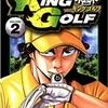 『KING GOLF』2巻のあらすじ