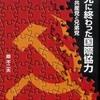 『未完に終わった国際協力-マラヤ共産党と兄弟党』原不二夫(風響社)
