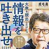 インプットした情報を「お金」に変える 黄金のアプトプット術 成毛眞(著)