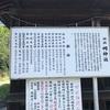【大分県竹田市】岡神社