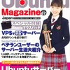 Ubuntu Magazine Japan Vol.07 メモ