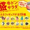 【ポケモン】吉野家「ポケ盛」再登場やぁん!これまでのポケモン大集合