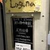 2017年1月23日「尾形回帰 真冬の弾き叫び独演会2018」