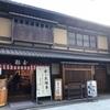 京都旅 その1 『坂本龍馬ゆかりの地』『酢屋』