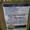 「ニューウェイヴほぼ30周年祭2012秋〜小川美潮singsチャクラ〜」@渋谷O-WEST
