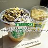 スタバのバナナフラペ再び!7年前の屈辱を晴らす『バナナンアーモンドミルク フラペチーノ』 / Starbucks Coffee @全国
