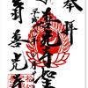 堂森 善光寺の御朱印(米沢市)〜米沢ラーメンほど知識がなかった「かぶきモノ」