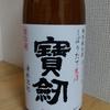 辛さ旨さどちらも味わうことのできる食事にあう日本酒「宝剣」(広島)