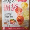 【ルピシアの福袋】販売価格の2倍相当のお茶が入っていてお得!!