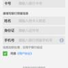 ウィーチャットペイのお金が出せなくなった / Can't withdraw my money from WeChat Pay / 发不出来微信支付里的钱