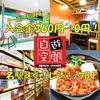 【オススメ5店】名古屋(名古屋駅/西区/中村区)(愛知)にあるインターネットカフェが人気のお店