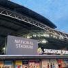 【シンガポール旅行記】マイレージでサンウルブズ遠征【チケット準備〜観戦まで】