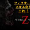 【攻略】World War Z (PS4) 〜フィクサーのオススメスキル〜