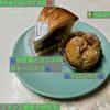 🚩外食日記(573)    宮崎   「小松フランス焼菓子研究所」②より、【マロンパイ】【渋皮栗とカシスのガトーバスク】‼️