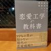 ゴッホ先生(@goph_)の『恋愛工学の教科書』は恋愛工学の入門書/復習用にピッタリの本!(前編)