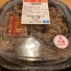 【セブンイレブン】牛丼