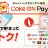 Apple Watchでドリンクを買ってCoke ON Payのスタンプを貯める方法