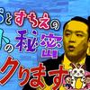 大阪ほんわかテレビで紹介されました。