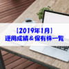 【株式】運用成績&保有株一覧(2019年1月)
