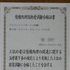 プロジェクトマネージャ試験に合格しました。