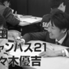 秋田県の受付塾(2塾登録)