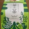 マールブランシュお濃茶ラングドシャ「茶の菓」