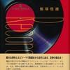 〈黒船来航から、ひばり絶唱まで・・・〉レコード・マンの世紀